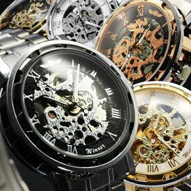 9月上旬入荷【予約】自動巻き腕時計 メンズ 送料無料 1年保証 BOX付き 全5色 メンズ 腕時計 自動巻き フルスケルトン 自動巻き腕時計 W0901 新生活 プレゼント