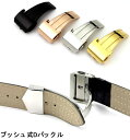 腕時計の着脱が楽チン♪プッシュ式Dバックル 腕時計用 Dバックル 腕時計用バックル 牛革バンド 腕時計バンド レザーベ…