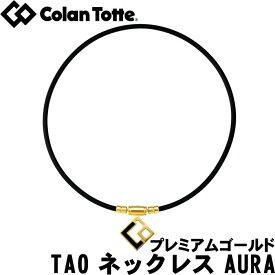 正規品 日本製 Colantotte コラントッテ TAO ネックレス AURA アウラ プレミアムゴールド 送料無料