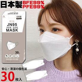 3/5発送 日本製 新開発 3D立体 4層構造 マスク 不織布 個包装 30枚入 BFE99% PFE99% サージカルマスク 息苦しさ軽減 メイクがつきにくい 送料無料 花粉症 対策にも 日本製マスク マスク 個包装マスク 日本製 個装 個別包装 国産