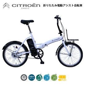 CITROEN シトロエン 電動アシスト 折りたたみ 20インチ 自転車 電動アシスト自転車 ホワイト 新生活 プレゼント