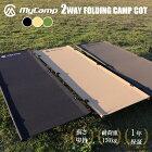 【楽天ランキング1位獲得!】MyCamp 2WAY コット キャンプコット デイキャンプやソロキャンプ ツーリング 耐荷重150kg 安心の1年保証