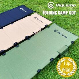 【楽天ランキング1位獲得!】MyCamp コット キャンプコット 軽量 組み立て簡単 コンパクト アウトドア ツーリングにもオススメ
