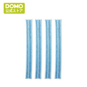【交換用ヘッド用クロス(4枚セット)】DOMO スティッククリーナー【公式オンラインストア】