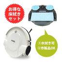 【床拭きオプションセット】DOMO AUTO CLEANER 本体+ PLUS KIT【公式ストア】ロボット掃除機 お掃除ロボット 全自動…