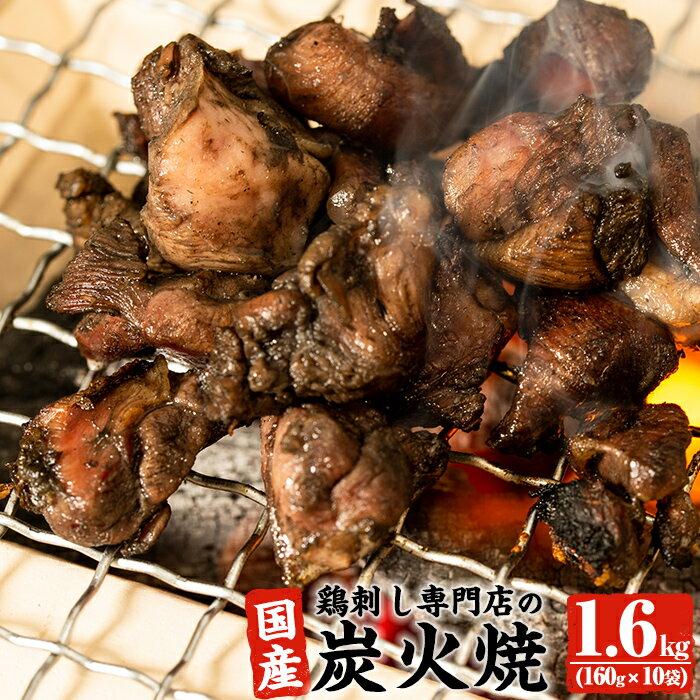 【送料無料】鹿児島の鶏刺し専門店の炭火焼 160g×10袋 計1.6kg 【末永商店】