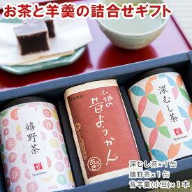 お中元 お茶 ギフト 贈り物 『 よろこび 』 緑茶 羊羹 詰め合せ ほのかな甘みの 茶葉 八女茶 鹿児島茶 オリジナルブレンド 深蒸し茶と、日本茶 の中でも後味すっきりの 佐賀県産 嬉野茶に 昔ようかんをセットにしました。