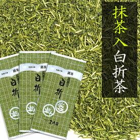 茎茶 お茶 緑茶 ボリューム満点の600g! 九州 鹿児島 八女 ブレンド 茶葉 『 抹茶入 白折茶 』 200g袋入り 「3袋セット」 価格以上の味をご提供! 自宅用 会社・事務所用に