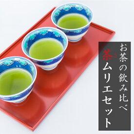 【ポイント消化】お茶 お試しセット 【送料無料】 『茶ムリエセット』 1000円 ポッキリ! ポイント消化 にも最適! 深むし茶 嬉野茶 白折茶 3種飲み比べ お試しセット こだわりコースから容量コースまで 九州の銘柄が試せる 美味しい緑茶をお探しの方へオススメです!