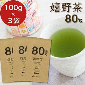 お茶 送料無料 緑茶 うれしの 茶葉 日本茶 佐賀県産 『 嬉野茶 80℃ 』 100g×3袋セット 大容量 300gセット ご自宅用 から 事務所用 ギフト 手土産 プチギフト などにも!