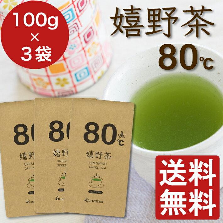 お茶 緑茶 茶葉 佐賀県産 『 嬉野茶 80℃ 』 100g×3袋セット 送料無料 大容量 300gセット ご自宅用 から 事務所用 手土産 などにも!