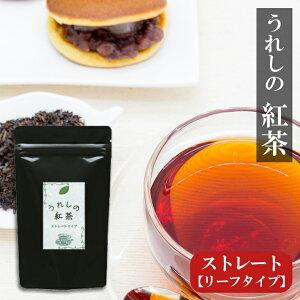 紅茶 国産 和紅茶 メール便発送 【 送料無料 】 佐賀県 嬉野 産 うれしの紅茶 ストレート リーフタイプ50g袋入り 柔らかな甘みの 茶葉 です。