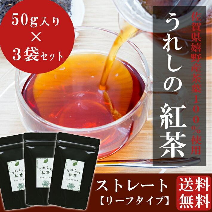 紅茶 国産 和紅茶 メール便発送 【 送料無料 】 佐賀県 嬉野 産 うれしの紅茶 ストレート リーフタイプ50g袋入り ちょっとお得な『3袋セット』 柔らかな甘みの 茶葉 です。