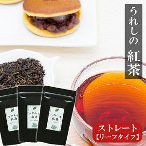 紅茶 茶葉 国産 和紅茶 メール便発送 【送料無料】 佐賀県 嬉野 産 うれしの紅茶 ストレート リーフタイプ 50g袋入り ちょっとお得な『3袋セット』 柔らかな甘みがあります。