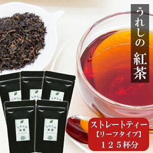 紅茶 茶葉 国産 和紅茶 【送料無料】 佐賀県 嬉野 産 うれしの紅茶 ストレート リーフタイプ 50g袋入り お得な【5袋セット】 柔らかな甘みがあります。