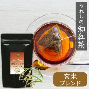 うれしの紅茶 玄米ブレンド 【送料無料】 【ティーバッグタイプ】 3g×12パック入り 佐賀県特産 和紅茶 柔らかな甘みの紅茶です。【ポイント消化】【メール便発送】