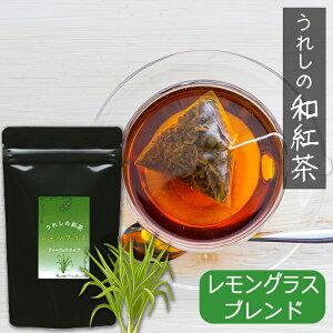 レモングラス 紅茶 【送料無料】 佐賀県特産 『 うれしの紅茶 レモングラスブレンド ティーバッグタイプ 』 3g×12パック入り 柔らかな甘みの紅茶です。【ポイント消化】【メール便発送】