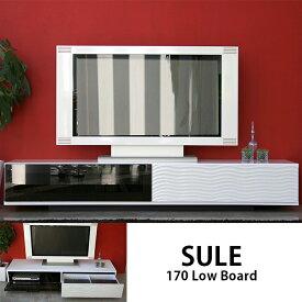 【送料無料】 SULE シュール 170ローボード テレビボード TVボード 120cm 北欧 ガルト