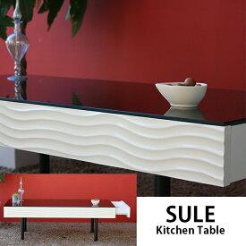 【送料無料】 SULE シュール リビングテーブル センターテーブル ローテーブル 北欧 ガルト