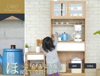 "Range board Karo ""70 range board"" which I can store from a domestic household appliance to tableware caro ガルトキッチンダイニングタイルナチュラルホワイト"