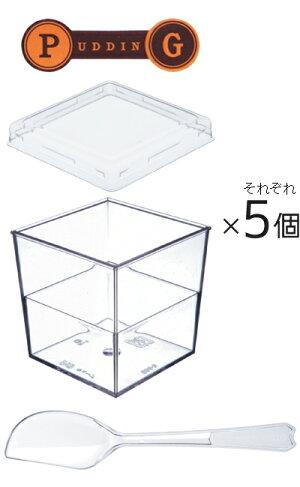 【耐熱】お買得!プリンセットコロコロ形状【日本製】【デザートカッププリンカッププラスチック容器耐熱容器】