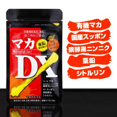 マカDX/すこやか工房 ポスト投函便お届け専用