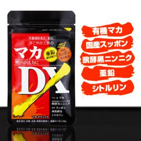 マカDX/すこやか工房 【ポスト投函便お届け専用ページ】
