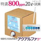 商品バナーjpg800ppm20L