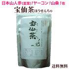 宝仙茶(ほうせんちゃ)jpg