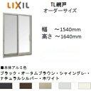 TL網戸 オーダーサイズ リクシル 窓用 2枚セット 巾250-1410mm 高さ211-1640mm 指定サイズ製作 トステムのアミ戸 アミ…