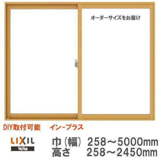 店舗受け取り限定 インプラス 二重窓 内窓 2枚建引違い 曇りガラス 型4mm硝子 巾258-5000mm 高さ258-2450mm