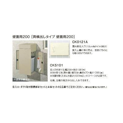 キッチンシューター パナソニック ワイドシリーズ 壁面用200 CK0121AとCK5101のセット