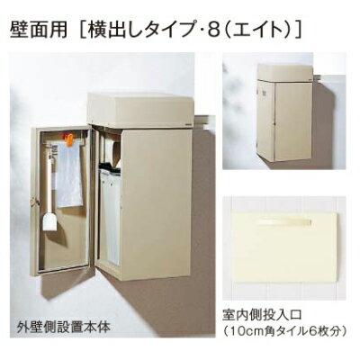 キッチンシューター パナソニック 壁面用 横出しタイプ 8 エイトシリーズ 右 CK1208R