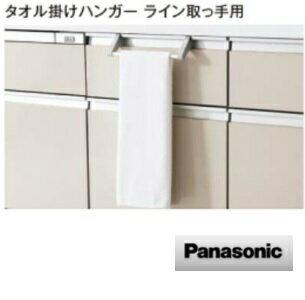 タオル掛けライン取っ手用 パナソニック ラクシーナ リビングステーション リフォムスなどのキッチン周り商品 QS30KYE3