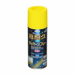 【2セット】アサヒペン  高耐久ラッカ−スプレー 黄色
