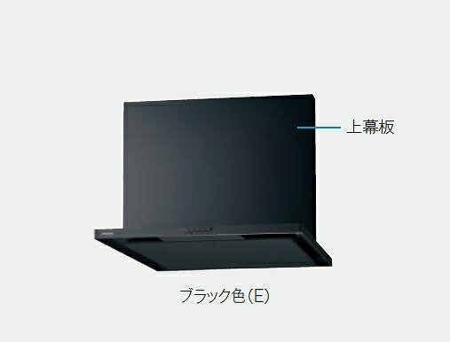 スマートレンジフード用 上幕板 W600 H700黒 パナソニック ラクシーナ リビングステーション リフォムスなどのキッチン周り商品 QSE43A HPM607