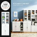 [クーポンで500円OFF 11/19 12:00〜11/21 0:59] 食器棚 しょっきだな キッチンボード カップボード キッチン収納 キッ…
