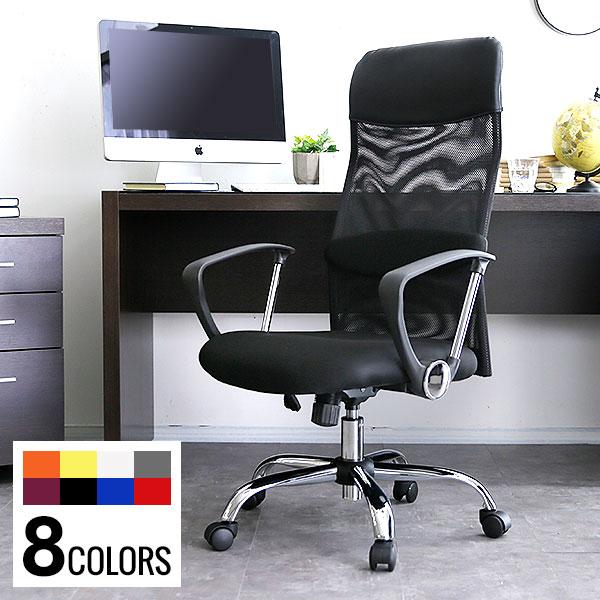 【送料無料】オフィスチェア オフィスチェアー パソコンチェアー パーソナルチェアー メッシュ イス いす 椅子 ロッキング ハイバック メッシュチェア デスクチェアー chair ゆったり 家具 新生活 送料込 新生活