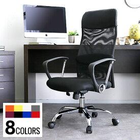 オフィスチェア オフィスチェアー パソコンチェアー パーソナルチェアー メッシュ イス いす 椅子 ロッキング ハイバック メッシュチェア デスクチェアー chair ゆったり 家具