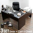 デスク パソコンデスク 3点セット 150cm 木製 ガラス天板 デスクセット オフィスデスク ワークデスク ガラスデスク 机…
