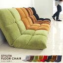 座椅子 低反発 コンパクト リクライニング おしゃれ 小さい 調整 かわいい 一人暮らし 座いす 座イス モダン フロアソ…
