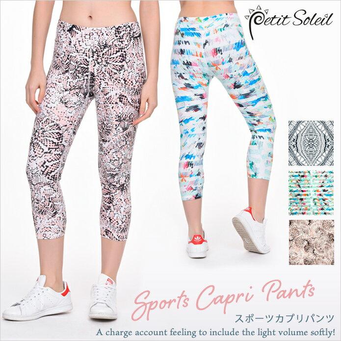 【メール便送料無料】Sports Capri Pants スポーツカプリパンツ レギンス フィットネス ジムウェア フィットネス ウェア エクササイズ ブラック ブルー コーラルピンク