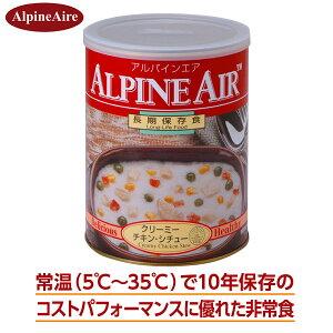 非常食 防災 長期保存 備蓄食 10年保存 アルパインエア(Alpine Aire)チキンシチュー&クラッカーセット 徳用缶6缶 13219 送料無料