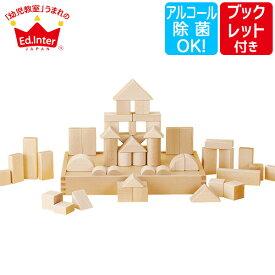 エド・インター My First Blocks Tsumin Natural 4941746820056 積み木 知育玩具 知育 おもちゃ ブロック 出産祝い 男の子 女の子 木製 エドインター 新生児 0歳 1歳 1歳半 2歳 3歳 一歳 クリスマスプレゼント 子供 誕生日プレゼント