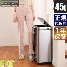 ゴミ箱 おしゃれ 45リットル 送料無料 正規品 EKO E-TOUCH イータッチ エレクトリック タッチビン 45L シルバー センサー ダストボックス 送料無料 正規品 EK9180RMT-45L