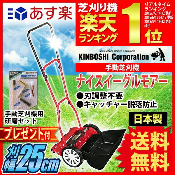 手動芝刈り機 キンボシ ナイスイーグルモアー GFE-2500N《プレゼント付》 送料無料(芝刈機 芝)【あす楽対応】