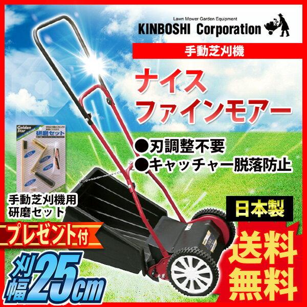 手動芝刈り機 キンボシ ナイスファインモアー GFF-2500N《プレゼント付》 送料無料【あす楽対応】