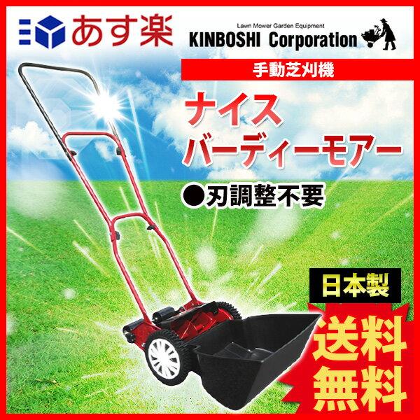 手動芝刈り機 キンボシ ナイスバーディーモアー GSB-2000N 軽量タイプ 送料無料【あす楽対応】