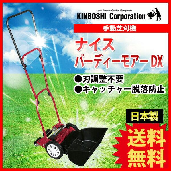 手動芝刈り機 キンボシ ナイスバーディーモアーDX GSB-2000NDX 送料無料【あす楽対応】