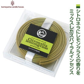 Kameyama candle(カメヤマキャンドルハウス) シトロネラレモングラス スパイラルインセンス お香 柑橘系 虫よけ アロマ 13152